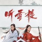 Download nhạc Thính Tuyết Lâu OST mới nhất