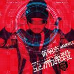 Download nhạc Asian Killer / 亞洲通殺 Mp3 hot