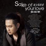 Nghe nhạc hay Sake Of Your Love / 成全你的愛 Mp3 hot