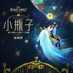 Tải bài hát Mp3 Nếu Hoàng Tử Ngủ Say OST mới online