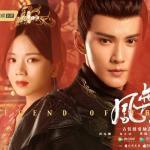 Tải bài hát online Phượng Dịch OST nhanh nhất