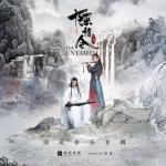 Download nhạc Trần Tình Lệnh OST hay online