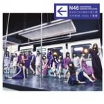 Tải nhạc hay Umaretekara Hajimete Mita Yume (Regular Edition) Mp3 mới