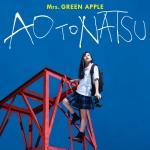 Download nhạc mới Ao To Natsu (Digital Single) Mp3 trực tuyến
