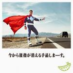 Tải bài hát online Imakara Oyayubi Ga Kieru Tejina Shimasu. về điện thoại