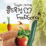 Tải nhạc mới Food Song (Single) Mp3