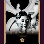 Download nhạc hot In the Memories of Anita Mui / 追憶似水芳華 (CD 4) online