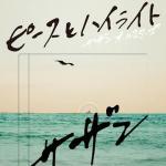 Tải nhạc Peace To Highlight (Single) Mp3 mới