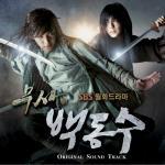 Tải bài hát mới Hong Gil Dong OST Mp3