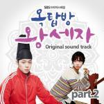 Tải bài hát online Rooftop Prince OST (Full) về điện thoại