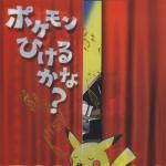 Tải nhạc hay Pokemon Hikerukana? Mp3