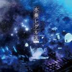 Tải bài hát Mp3 Suisou Regulus trực tuyến