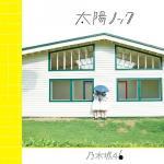 Tải nhạc Mp3 Sun Knock (Type A) hay online