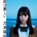 Nghe nhạc Mp3 Inochi Wa Utsukushii (Type A) online