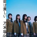 Download nhạc online Inochi Wa Utsukushii (Type B) hay nhất