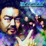 Download nhạc Mp3 Celebration (Japanese Version) (Single) về điện thoại