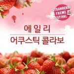 Tải nhạc online Strawberry X-treme Festival Part 1 (Single) chất lượng cao