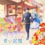 """Tải bài hát hay Shuumatsu Nani Shitemasu Ka? Isogashii Desu Ka? Sukutte Moratte Ii Desu Ka? OST """"Aoi Kioku"""" (CD1) Mp3 miễn phí"""