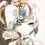 Tải nhạc mới Gokusaishoku online