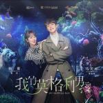 Tải bài hát Chàng Trai Mowgli Của Tôi OST Mp3 online