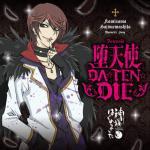 Tải nhạc hay Kamisama Hajimemashita Character Song Kuruma miễn phí