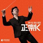 Tải bài hát online K Chính Thống /正宗K (New + Best Selection) (CD 3) chất lượng cao
