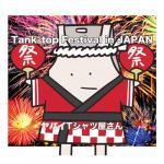 Tải bài hát hay Tank-Top Festival In Japan nhanh nhất