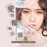 Nghe nhạc mới Tình Yêu Giống Như Một Đứa Trẻ / 爱得像个小朋友 (Single) Mp3 trực tuyến