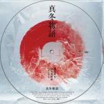 Download nhạc hot Mafuyu Monogatari (Single) chất lượng cao