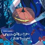 Tải nhạc mới Halloween Monster / Setsuna Twilight (Single) nhanh nhất