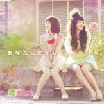 Nghe nhạc Mp3 Anata Ni Koi Wo Shite (Single) hay online