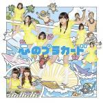 Tải nhạc Kokoro No Placard (Type B) Mp3 trực tuyến