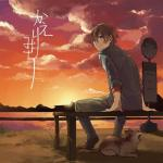 Tải bài hát mới Kaerimichi Mp3 trực tuyến