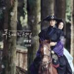 """Nghe nhạc Mp3 Windflower (From """"The Legend Of The Blue Sea"""" Original Television Soundtrack / Pt. 6) (Single)"""