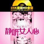 Tải bài hát mới Lặng Nghe Trái Tim Phụ Nữ / 静听女人心 (CD1) chất lượng cao