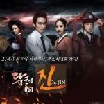 Tải bài hát mới Dr. Jin OST miễn phí