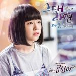 Nghe nhạc mới Beautiful Gong Shim OST Mp3