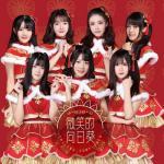 Tải bài hát Smiling Sunflower / 微笑的向日葵 trực tuyến