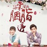 Nghe nhạc hay Hải Đường Kinh Vũ Yên Chi Thấu OST Mp3 miễn phí
