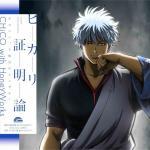 Download nhạc hay Hikari Shoumeiron (Single) Mp3