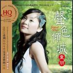 Tải nhạc mới Thanh Sắc Khuynh Thành / 声色倾城 Mp3 hot