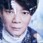 Tải bài hát hay Bởi Vì Anh Không Tốt / 因为我不好 (EP) về điện thoại