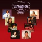 Tải bài hát hay Dao Guo Qing Ge Jing Xuan nhanh nhất
