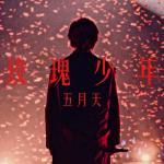Tải bài hát mới Womxnly (Single) Mp3 online