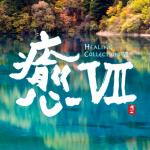Download nhạc mới Healing Collection VII (New Age)