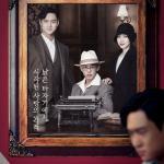 Tải bài hát mới Vũ Khí Nhà Văn (Chicago Typewriter) OST Mp3 trực tuyến