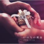 Tải nhạc online Inochino Riyuu (Single) Mp3 hot