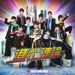 Tải nhạc Mp3 Shinkariron (Single) online