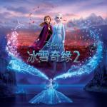 Nghe nhạc hay Frozen 2 (Chinese Original Motion Soundtrack) Mp3 hot