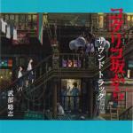 Tải bài hát Kokurikozaka Kara (From Up On Poppy Hill) OST Mp3 mới